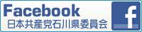 フェイスブック―日本共産党石川県委員会公式ページ