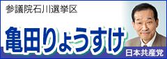 亀田りょうすけ(参議院石川選挙区)