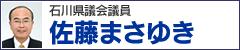 佐藤まさゆき(石川県議会議員)