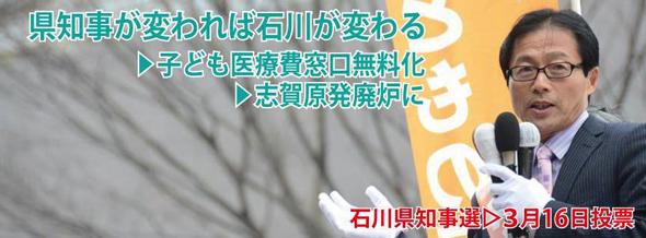 石川県・知事バナー