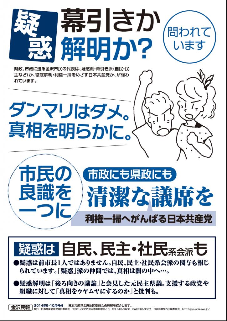 金沢民報最終画像表