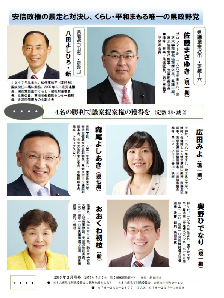 候補者一覧2月表