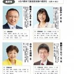 候補者一覧4月表