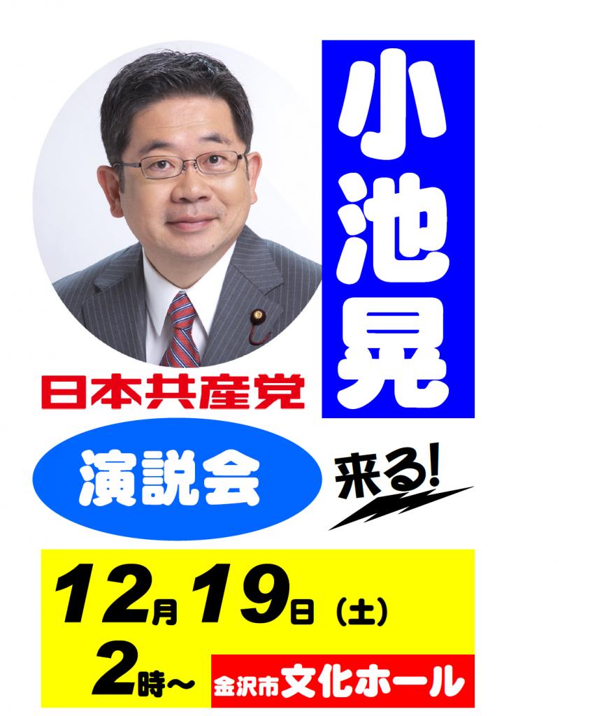 小池演説会ポスター