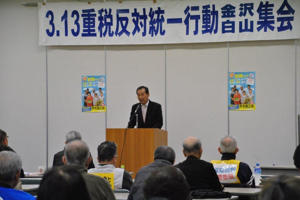 重税反対統一行動、金沢で集会とデモ